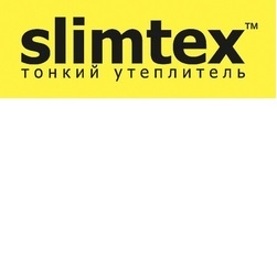Слимтекс / Slimtex
